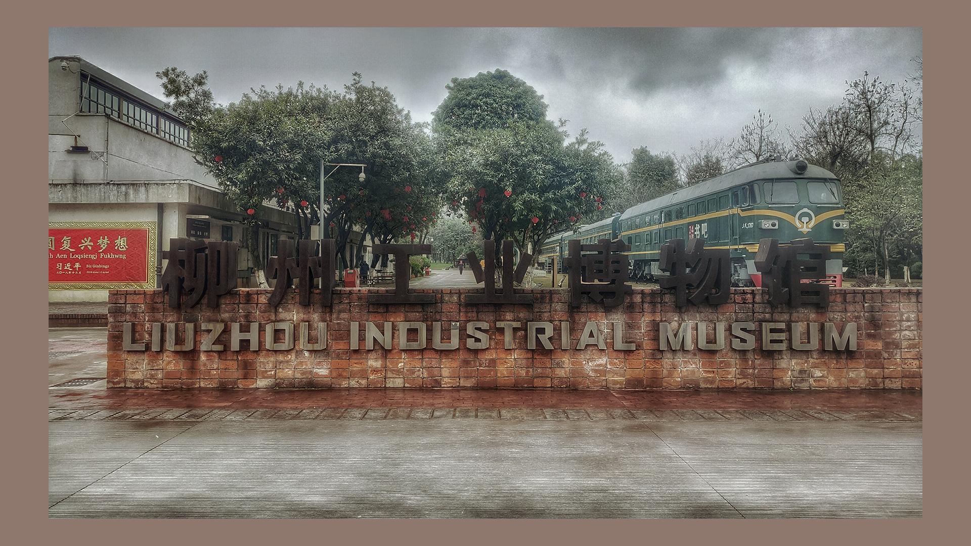 柳州市工业博物馆外景